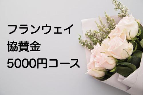 フランウェイ協賛金 5000円コース