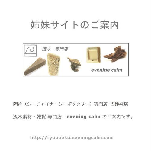 姉妹サイト「流木素材・雑貨 専門店 evening calm 」のご案内