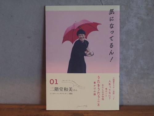 BOOKS YAMAMOTO 本とコーヒーのセット ー『気になってるん!01 二階堂和美さん』