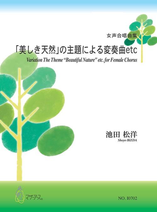 I0702 「美しき天然」の主題による変奏曲etc(女声合唱/池田松洋/楽譜)