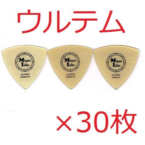 ULTEM (ウルテム) ピック Triangle トライアングル オニギリ 【×30枚】送料込み 1700円