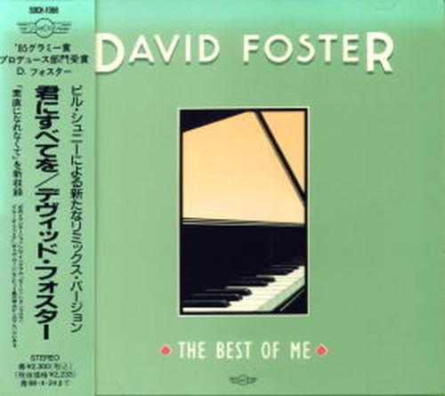 デヴィッド・フォスター / 君にすべてを