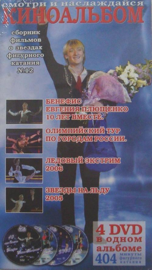 日本未発売☆エフゲニー プルシェンコ 4枚組 DVDセット 10年一緒 輸入版DVD PAL仕様