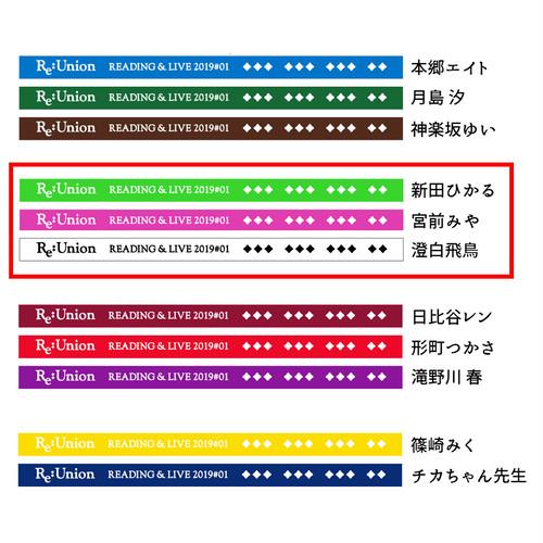 「Re:Union 1.0」未来編・ラババンセット(新田ひかる / 宮前みや / 澄白飛鳥)