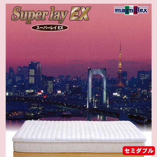 スーパーレイEX(セミダブル)