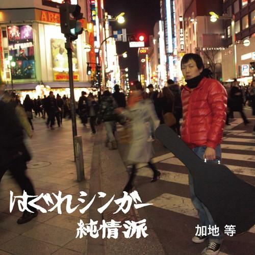【CD】加地等 「はぐれシンガー純情派」 [KBR-004]