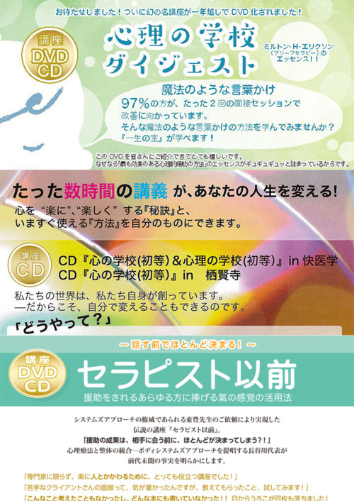 DVD/CD心理の学校シリーズⅠ