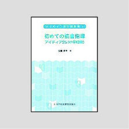 5 初めての読書指導:アイディア25<小学校編>