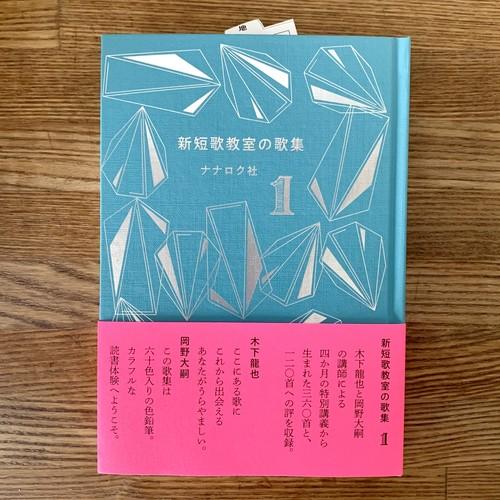 【新品】新短歌教室の歌集 (ナナロク社)