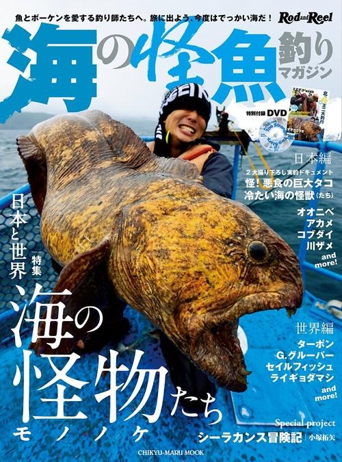 海の怪魚釣りマガジン
