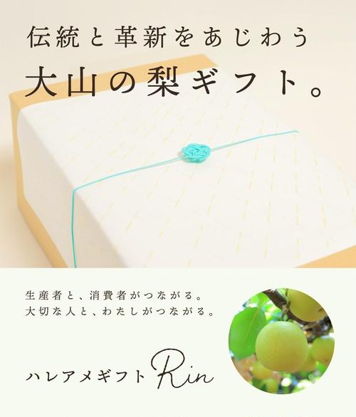 ハレアメギフト~Rin~大山の梨ギフト