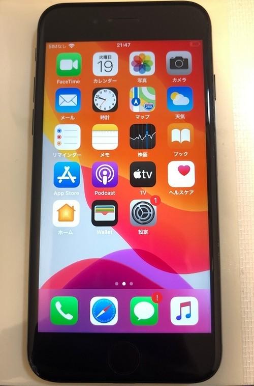 画面ヒビ有り iPhone7 256GB softbank ジェットブラック