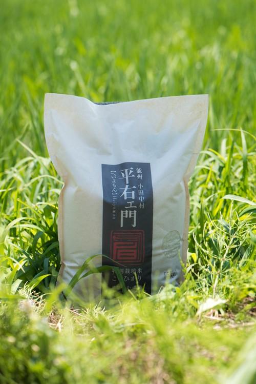 定期便:(白米)特別栽培米こしひかり「平右ェ門」