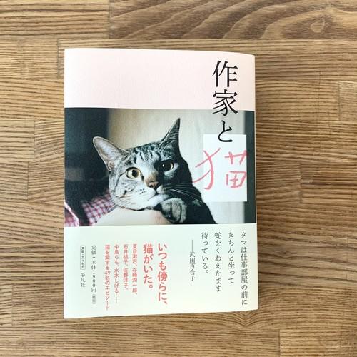 【新品】作家と猫(平凡社)