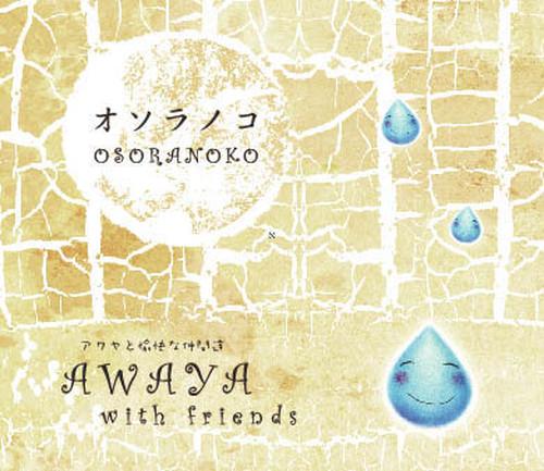 OSORANOKO CD+ミニ絵本