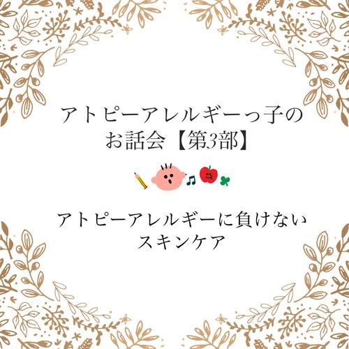 受講者様専用【アトピーアレルギー講座・第3部】