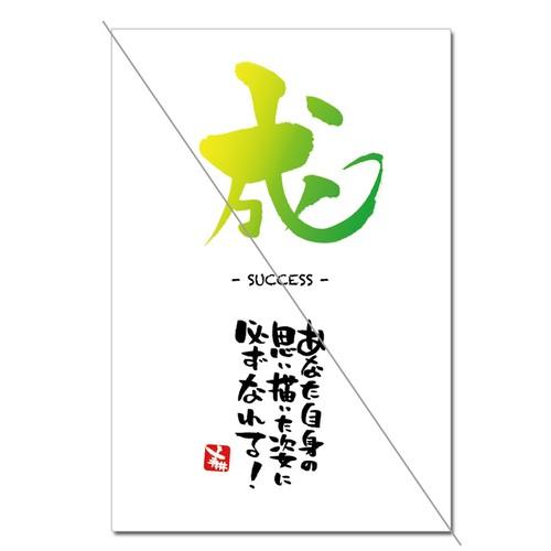 筆文字「成」(100枚入)