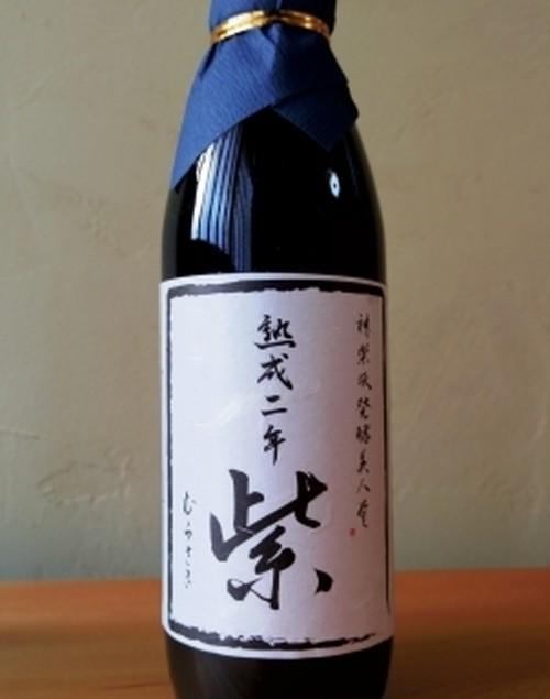 熟成二年 『紫』むらさき(濃口醤油)