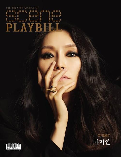 【書留郵便】韓国雑誌「Scene PLAYBILL」7月号