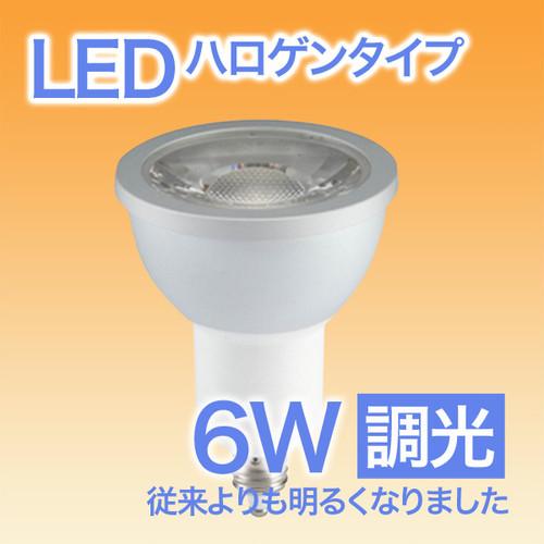 大人気ハロゲン代用スポットタイプ 調光器対応タイプ【調光器対応】LEDスポットライト 6W ハロゲン代用 電球色相当 口金E11 [SAL6L-E11]