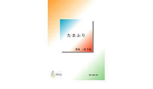 H0108 たまふり(箏S,1,2,十七絃/肥後一郎/楽譜)