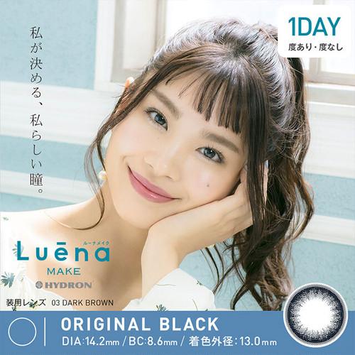 ルーナメイク ワンデー(Luena MAKE 1DAY)《ORIGINAL BLACK》オリジナルブラック[10枚入り]