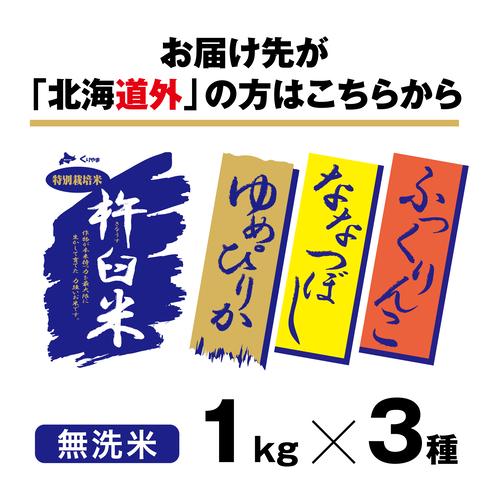 特別栽培米 きなうすギフトセット ゆめぴりか/ふっくりんこ/ななつぼし 1kg×3(無洗米)
