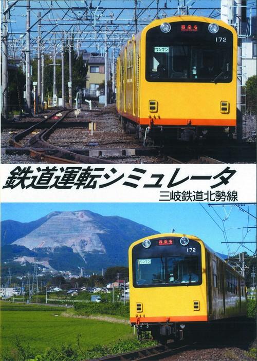 北勢線 鉄道運転シミュレータ(パソコンソフト)
