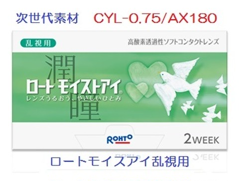ロート  モイストアイ  乱視用  「CYL-0.75/AX180」