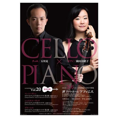 【一般】玉川克の室内楽コンサートVol.20(東京公演)CELLO×PIANO