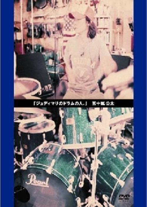 ジュディマリのドラムの人 [KI-DV002]