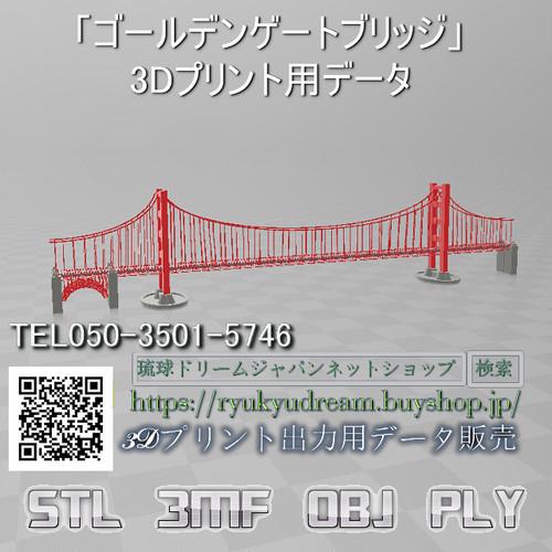 「ゴールデンゲートブリッジ」3Dプリント用データ