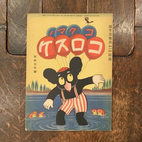 幼年倶楽部第10巻第8号附録 コグマノコロスケ / 画:吉本三平