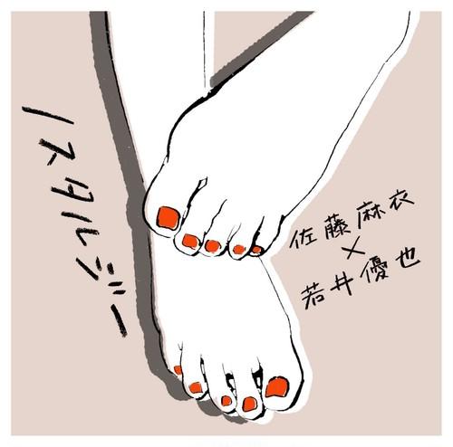 CD アルバム 『ノスタルジー』 佐藤麻衣 × 若井優也