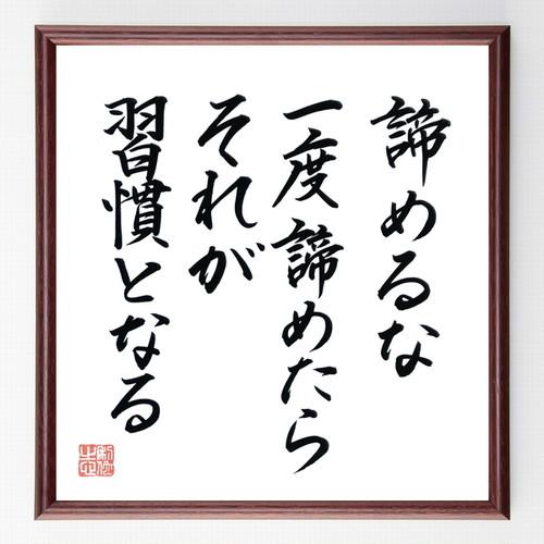 名言色紙『諦めるな、一度諦めたらそれが習慣となる』額付き/直筆済み/B0170