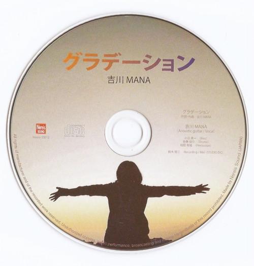 【CD】グラデーション