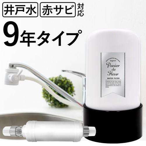 スーパーロングライフ浄水器(井戸水・地下水対応)