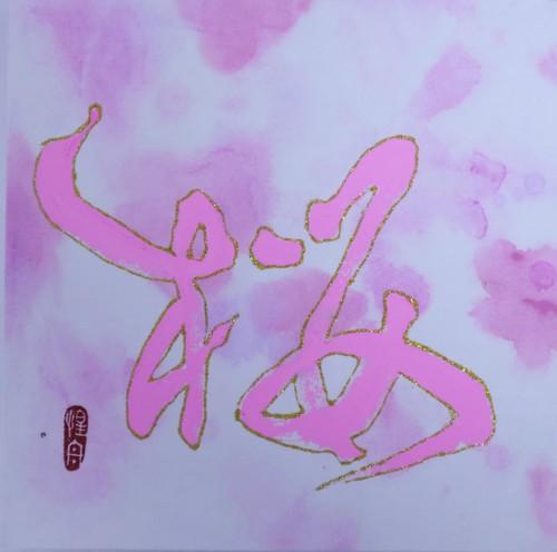 【S-0001】Color Brush Art「Sakura」Woodpanel