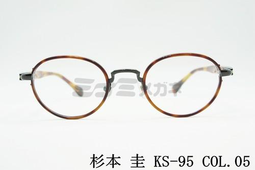 【正規取扱店】杉本 圭 KS-95 COL.05