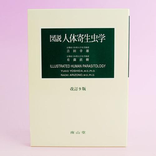 図説 人体寄生虫学 改訂9版