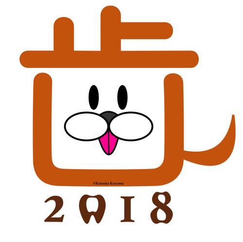 2018 歯の年賀状デザイン・犬歯くん