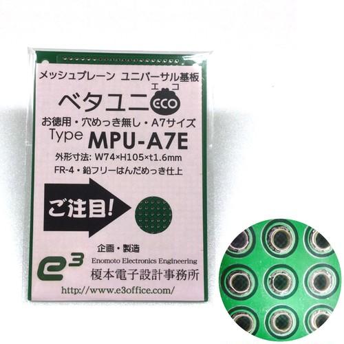 【1枚入り】 ベタユニECO A7サイズ MPU-A7E