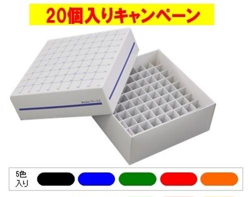 防水カラーフリーズボックス81穴 20個入(キャンペーン商品)CFB-05-005-20