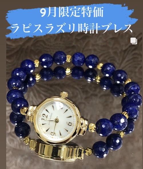 9月限定特価☆ラピスラズリの腕時計ブレス