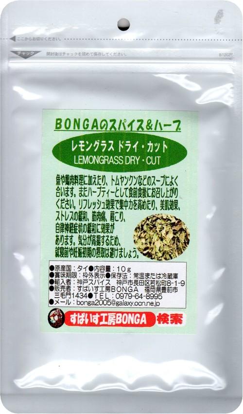 「レモングラス(カット)」BONGAのスパイス&ハーブ【10g】
