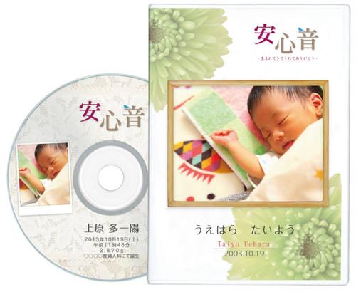 安心音Original 【B.赤ちゃんタイプ】
