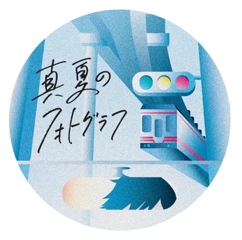 丸型缶バッジ 大 「真夏のフォトグラフ By ECHO」
