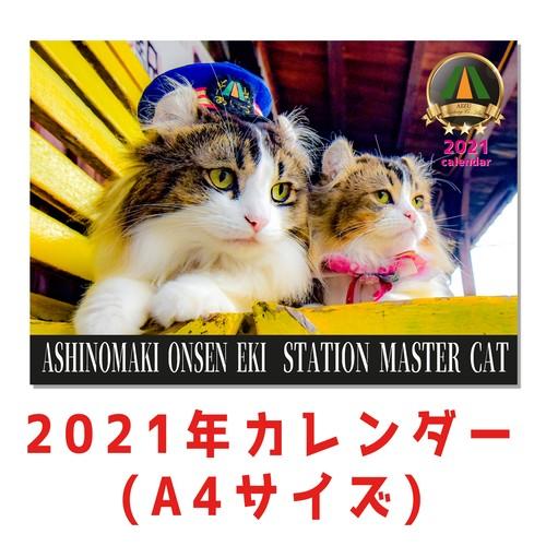 2021年 ねこ駅長カレンダー【壁掛け】