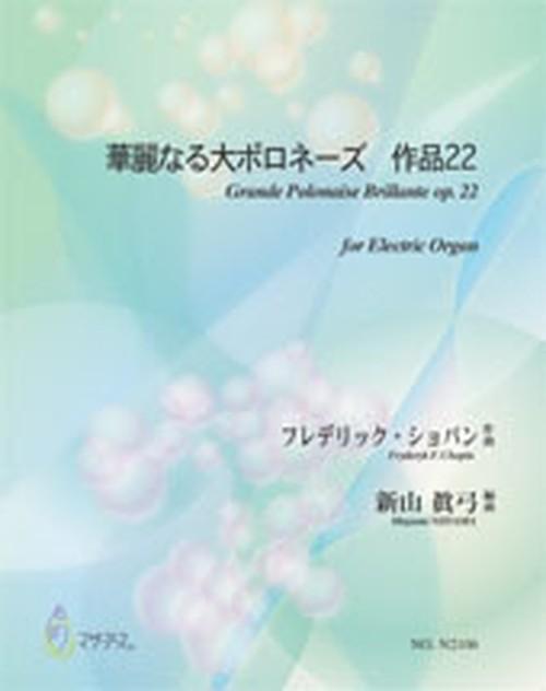 N2106 Grande Polonaise Brillante op. 22(Piano/Fryderyk F. Chopin/Score)