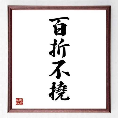 四字熟語書道色紙『百折不撓』額付き/受注後直筆(千言堂)Z1025